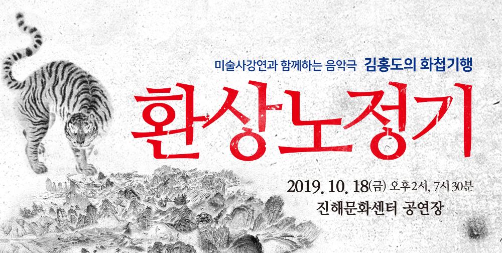 미술사강연과 함께하는 음악극 '김홍도의 화첩기행 환상노정기'