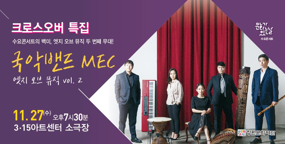 수요콘서트 11월 MEC 엣지 오브 뮤직