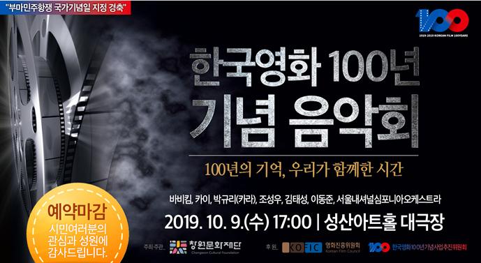 「한국영화 100년 기념음악회」