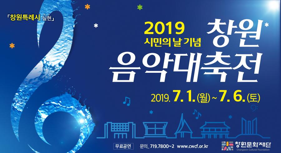 2019 시민의날 기념 창원음악대축전