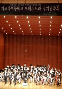 (대극장)가고파초 오케스트라 정기연주회<코로나로 인한 취소> 포스터