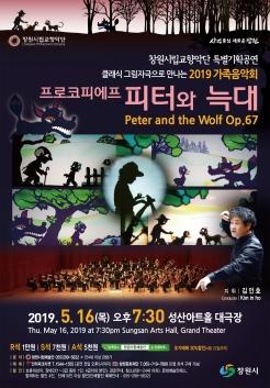 클래식 그림자극 - 피터와 늑대 포스터
