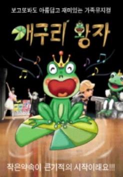 뮤지컬 개구리왕자 포스터