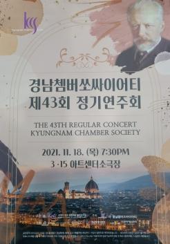 (소극장)경남쳄버쏘싸이어티 제43회 정기연주회 포스터