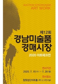 2020 제21회 경남미술품경매시장  포스터