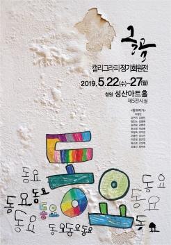 글곰캘리그라피전 포스터