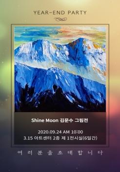 김문수 그림전(일정연기 9.24~9.29 -> 12.17~12.22) 포스터