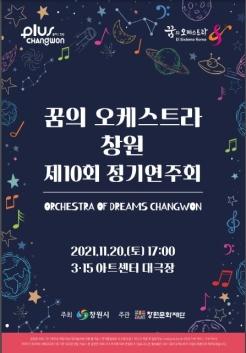 꿈의 오케스트라 창원 제10회 정기연주회 포스터