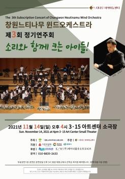 (소극장)창원 느티나무 윈드오케스트라 제3회 정기연주회 포스터