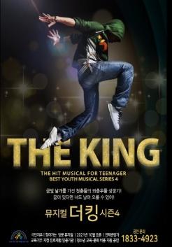하이틴 뮤지컬 '더 킹' 시즌4 <코로나로 인한 취소> 포스터