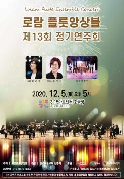 제13회 로람플룻앙상블 정기연주회 포스터