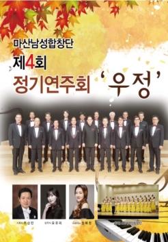 (소극장)제6회 마산남성합창단 정기연주회<코로나로 인한 취소> 포스터