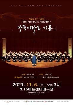 (대극장)제4회 창원시 마산시니어합창단 정기연주회 포스터
