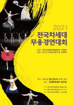 2021 전국 차세대 무용경연대회 포스터