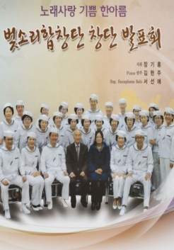 제11회 벚소리합창단 정기연주회 포스터