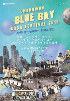 2019「창원 블루베이 록 페스티벌」 포스터