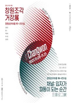 문신 탄생 100주년 기념 <창원 조각 거장展> 특별전시 포스터