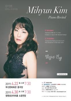 김미현 피아노 리사이틀 – 방랑과 전쟁 포스터