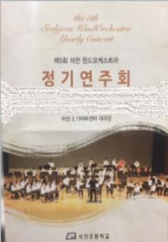 (대극장)제9회 석전윈드오케스트라 정기연주회<코로나로 인한 취소> 포스터
