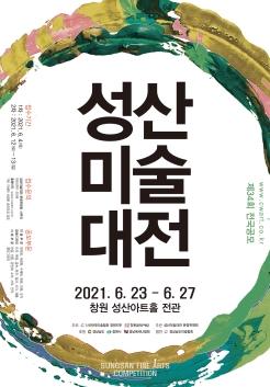 제34회 전국공모 성산미술대전 본전시 포스터