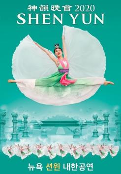 션윈 2020 월드투어-창원 포스터