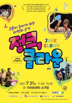 (소극장)넌버벌코믹놀이극 <정크, 클라운> 포스터