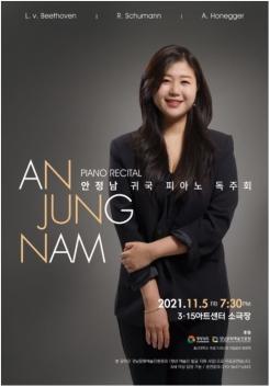(소극장)안정남 귀국 피아노 독주회 포스터