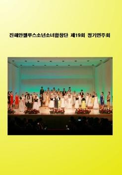 진해안젤루스소년소녀합창단 제19회 정기연주회 포스터