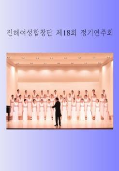 진해여성합창단 제18회 정기연주회 포스터