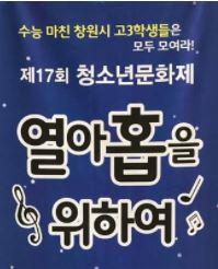 (대극장)제18회 청소년 문화제 `열아홉을 위하여` 포스터
