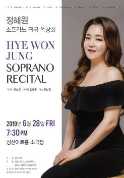 소프라노 정혜원 귀국 독창회 포스터
