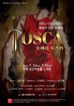 공연예술단체 지원사업-오페라 갈라 콘서트<토스카> 포스터