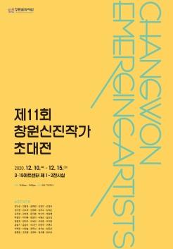 제11회 창원신진작가 초대전 포스터