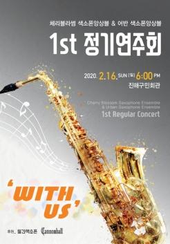 체리블라썸 앙상블 신년음악회 포스터