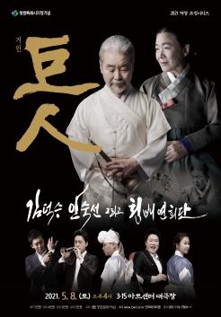 김덕수 안숙선 청배연희단「거인(巨人)」 포스터