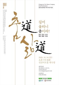 창원시립무용단 제62회 정기공연 포스터