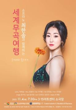 (소극장)소프라노 최한솔과 떠나는 춤과 세계 음악 여행 포스터