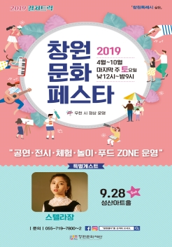 2019 창원문화페스타  포스터