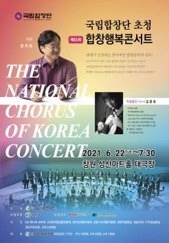 [대극장] 국립합창단초청 제11회 합창행복콘서트 포스터
