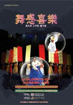 2021 공연예술단체 지원사업- 마산무용단 춤으로 느끼는 즐거움 포스터
