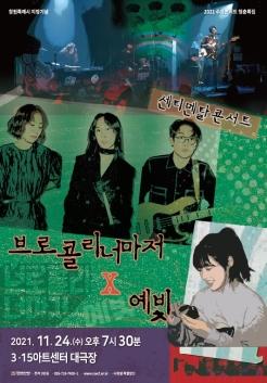 수요11월 청춘특집 브로콜리너마저X예빛「센티멘탈 콘서트」 포스터