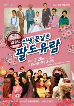 신년특집 두번째달x악단광칠x더광대 <인생 꽃같은 팔도유람>  포스터