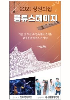 2021 창원의집 풍류스테이지 포스터