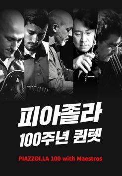 피아졸라 100주년 퀸텟 내한공연 포스터