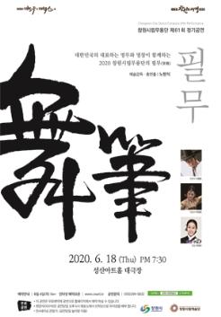 창원시립무용단 필무 포스터