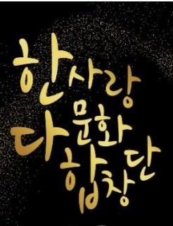 (소극장)제11회 한사랑다문화합창단 정기연주회 포스터