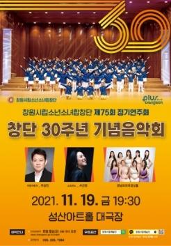 창원시립소년소녀합창단 75회 정기연주회 포스터