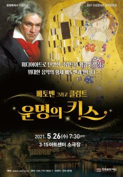 수요콘서트 융복합특집 「베토벤X클림트 운명의 키스」 포스터