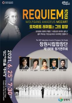 [대극장] 창원시립합창단 제188회 정기연주회 포스터