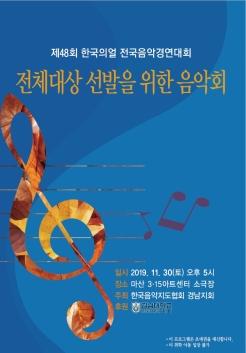 제48회 한국의 얼 입상자 음악회 포스터